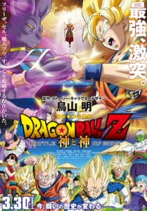 Dragon Ball Z: Battle of Gods was distributed by Toei Company and 20th Century Fox.